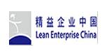 精益企业中国