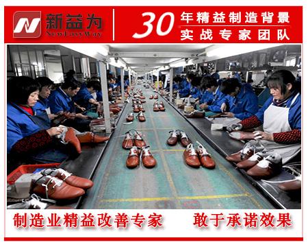 鞋厂效率管理