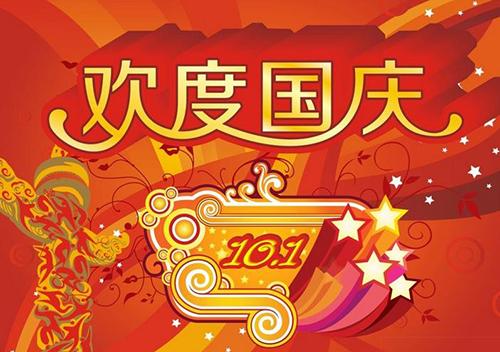 2018国庆节快乐