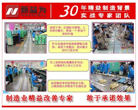 让6S培训保障企业生产安全