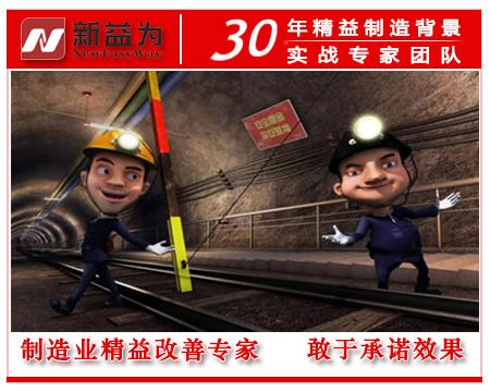 煤矿班组安全建设