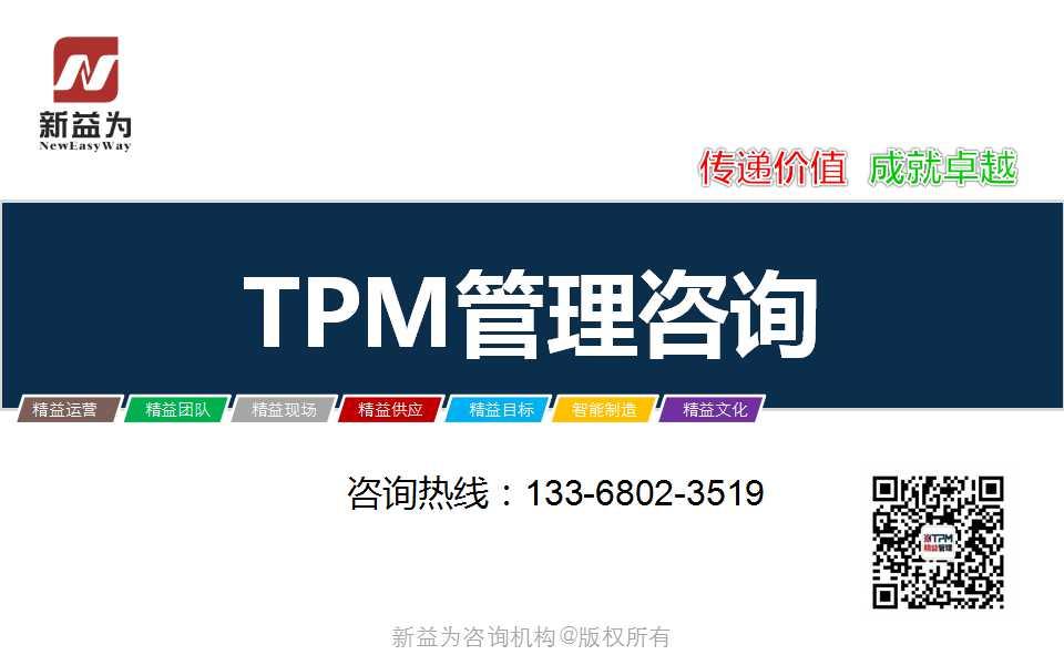 TPM咨询_TPM管理咨询_TPM设备管理咨询
