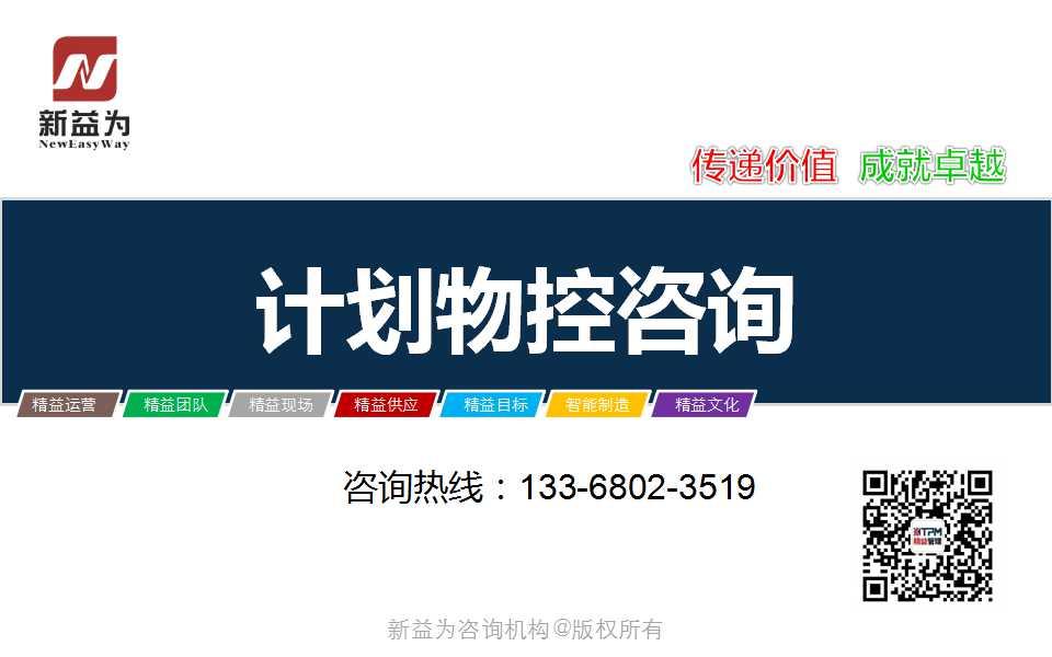 PMC咨询_计划物控咨询_PMC计划物控咨询