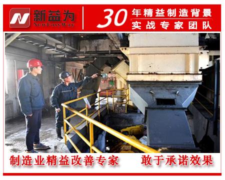 采矿业精益生产