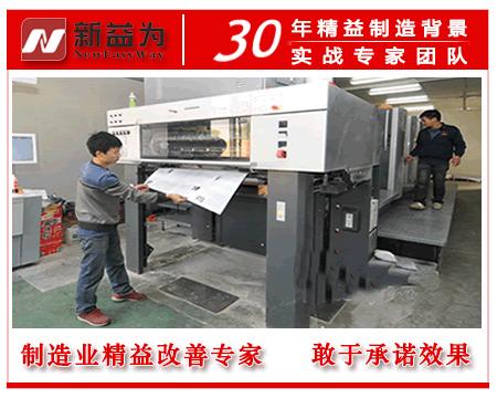 网印企业精益生产