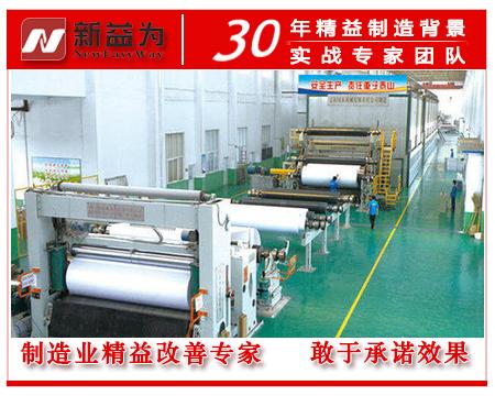 造纸企业实施精益生产