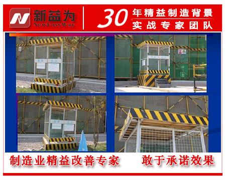 建筑施工现场5S管理