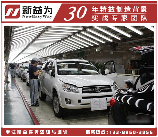 汽车企业精益生产改善