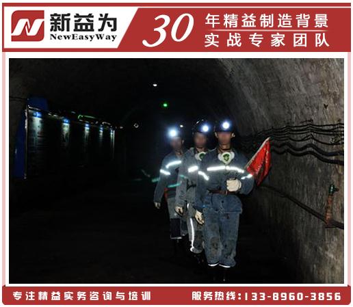 煤矿企业班组建设