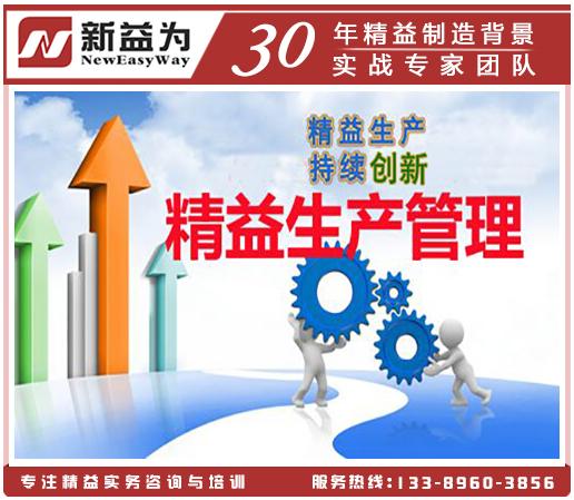 精益生产与企业管理创新