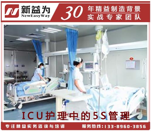 ICU护理中的5S管理