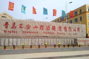 青岛三合山精密铸造有限公司