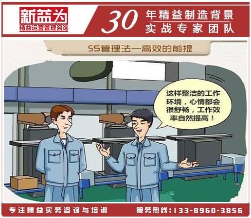 企业5S管理