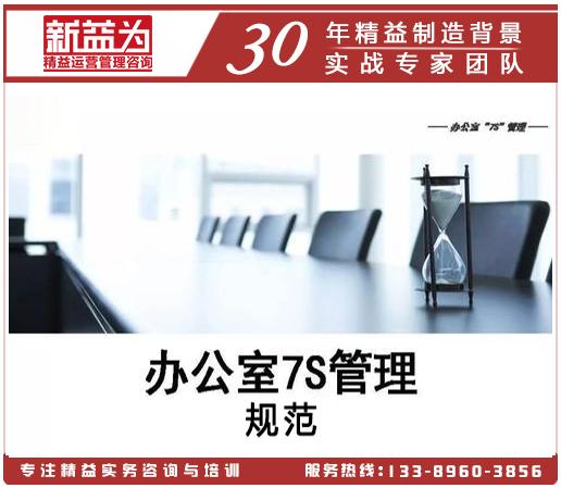 办公室7S管理