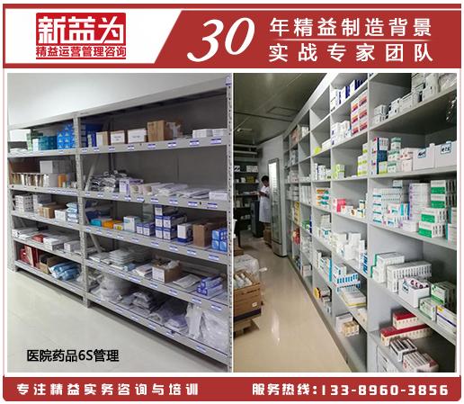 医院药品6S管理