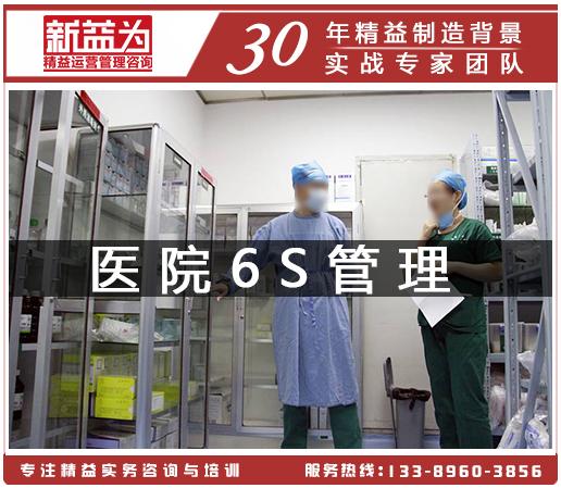 医院6S管理