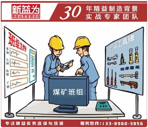 煤矿班组安全生产管理