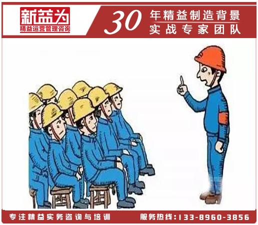 班组员工培训