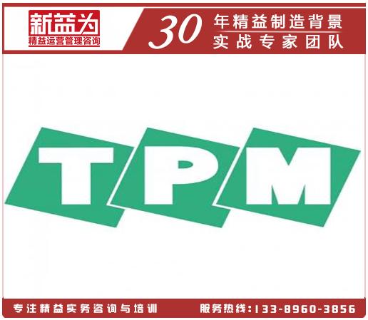 电站设备TPM管理