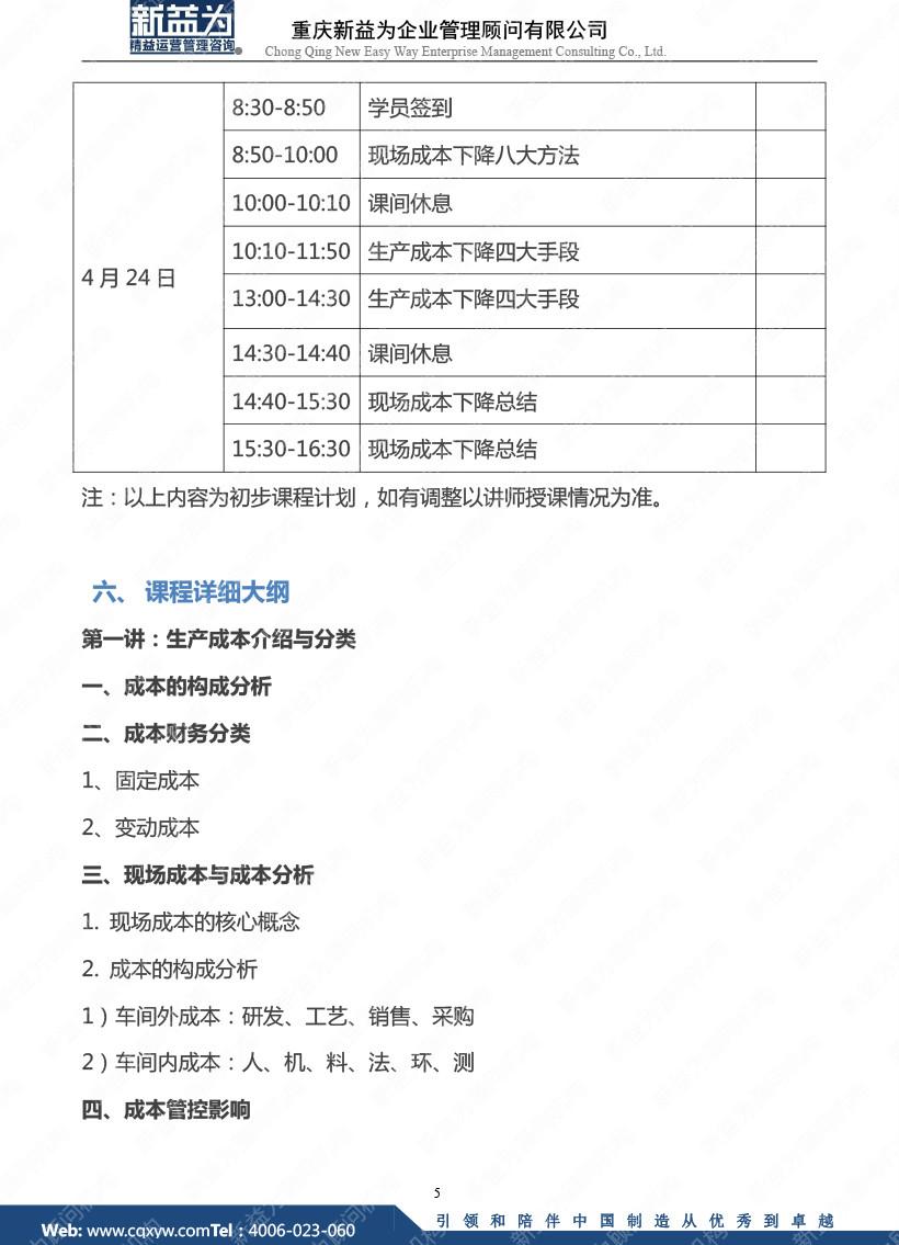 zhizaoyejingyichengbenkongzhishizhanjifa-5 kaobei.jpg