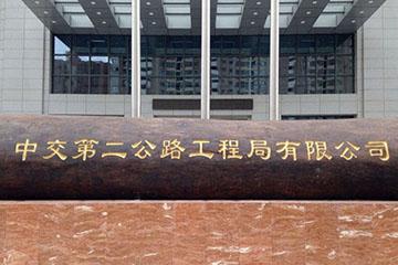 中交第二公路工程局有限公司.jpg
