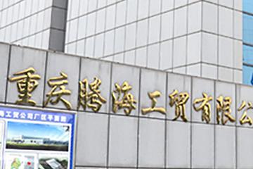重庆腾海工贸有限公司.jpg