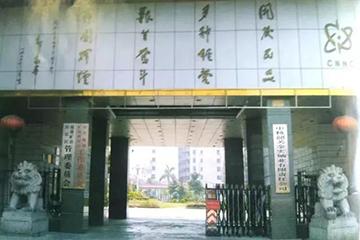 中核韶关锦原铀业有限公司.png