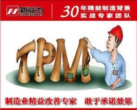 TPM是推动企业前进的动力
