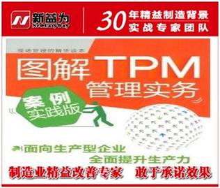 TPM管理提升精益管理水平