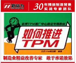 如何更好的推进TPM管理