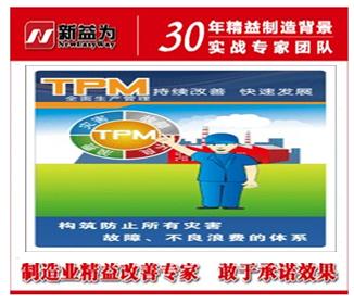 TPM管理构建持续发展
